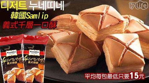 韓國樂天Samlip Nuneddine/義式焦糖奶油千層一口酥/千層一口酥/千層酥/Samlip Nuneddine/焦糖奶油千層酥/義式千層酥