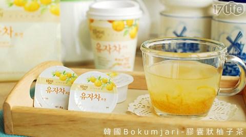 平均每顆最低只要16元起(含運)即可購得【Bokumjari】韓國膠囊狀柚子茶15顆/45顆/75顆(26gx15顆/袋)。