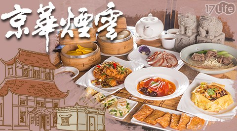 京華煙雲/京華/煙雲/聚餐/合菜/中餐/中式料理