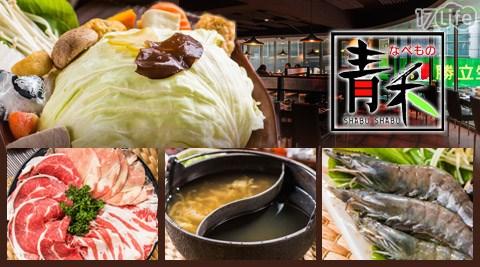 青禾幸福鍋物涮涮屋/青禾/幸福/鍋物/涮涮屋/火鍋/酸菜/酸菜白肉/羊肉爐/麻辣/泡菜