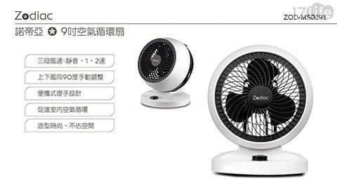 9吋/循環扇/風扇/電扇/電風扇/桌扇