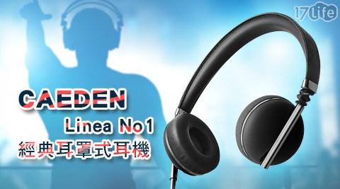 只要2,980元(含運)即可享有【CAEDEN】原價7,880元Linea No1經典耳罩式耳機(CAE10107)只要2,980元(含運)即可享有【CAEDEN】原價7,880元Linea No1經..