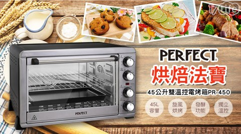PERFECT理想-雙溫控電烤箱