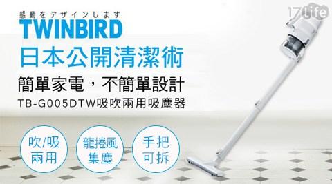 日本TWINBIRD/兩用吸塵器/吸吹兩用吸塵器/吸塵器/TWINBIRD