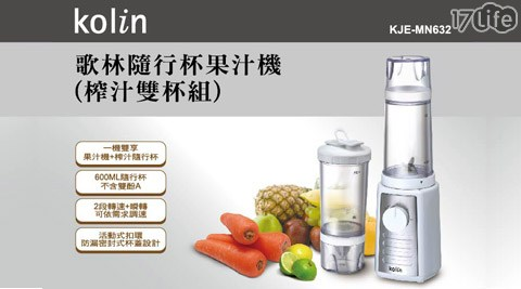 【歌林 Kolin】隨行杯果汁機(榨汁雙杯組)KJE-MN632