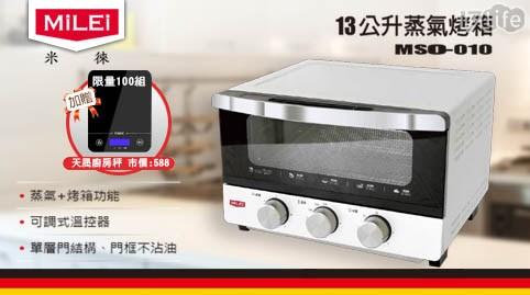 【MILEI 德國米徠】13公升蒸氣烤箱 MSO-010【加贈專業廚房