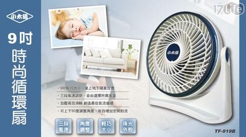 小太陽/9吋/循環扇/風扇/電扇/電風扇/桌扇/TF-919/福利品