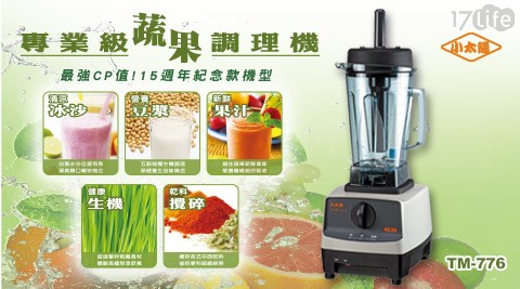 果汁機/小太陽/養生健康調理機/TM-760/調理機/料理機/蔬果機/果汁/蔬果/調理/料理/攪拌/冰沙