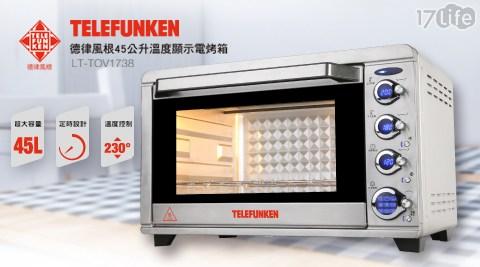只要 4,880 元 (含運) 即可享有原價 5,980 元 【德律風根】45公升專業溫控/發酵溫度顯示烤箱 LT-TOV1738 (加贈多功能配件)