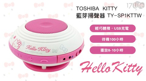 【TOSHIBA】Kitty 藍芽喇叭/揚聲器T (TY-SP1KTTW) 全新福利品
