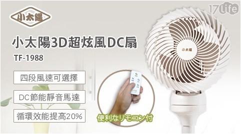 小太陽/3D/超旋風/DC扇/TF-1988/電風扇