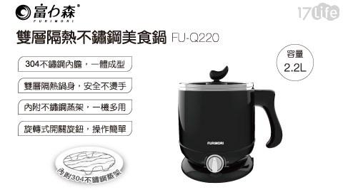 富力森/FURIMORI/雙層隔熱不鏽鋼美食鍋/隔熱不鏽鋼美食鍋/不鏽鋼美食鍋/美食鍋