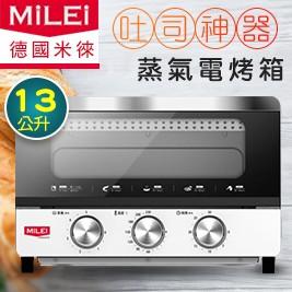 德國米徠-吐司神器 蒸氣電烤箱
