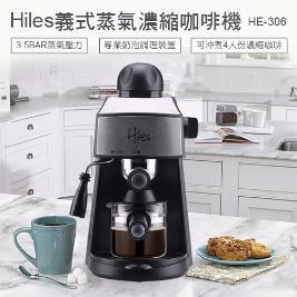 Hiles義式蒸氣濃縮咖啡機 HE-306