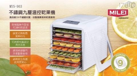 乾果機/不鏽鋼/果乾/食物乾燥/乾燥機/點心機/乾果/九層/溫控/不鏽鋼九層溫控乾果機MYS- 903/MYS903