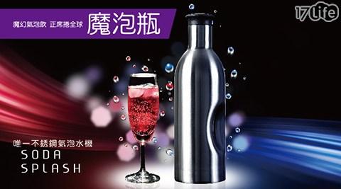 氣泡水機/Soda Splash/氣泡/不鏽鋼/氣泡瓶