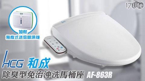 除臭型/不鏽鋼/噴嘴/免治馬桶/AF-863R/馬桶/和成/HCG