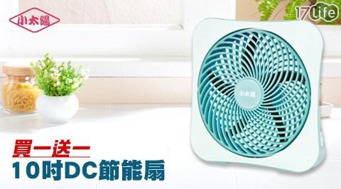 買一送一/【小太陽】/10吋/DC節能/扇/ TF-1088