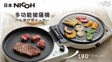 日本NICOH-2合1多功能披薩機