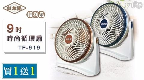 小太陽/9吋/循環扇/風扇/電扇/電風扇/桌扇/TF-919/福利品/買一送一