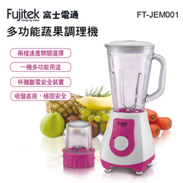 富士電通多功能蔬果調理機