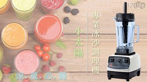 小太陽/專業/冰沙調理機 /TM-767/冰沙/冰沙機/飲品