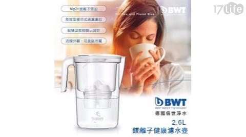 【BWT德國倍世】Yara 2.6L 鎂離子健康濾水壺套組,買一送一