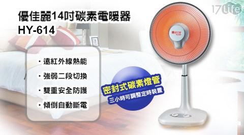 【優佳麗】/台灣製/電暖器/電暖/碳素/遠紅外線