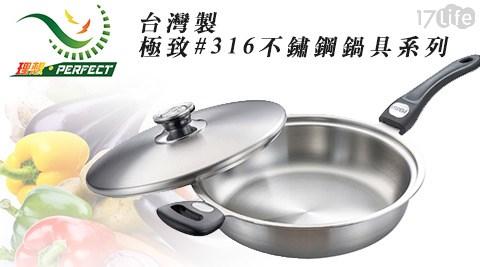 只要1970元起(含運)即可購得【台灣理想PERFECT】原價最高4699元台灣製極致#316不鏽鋼鍋具系列(附上蓋)1入:(A)平底鍋28cm/(B)炒鍋33cm/(C)炒鍋36cm。