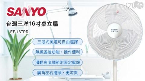 【台灣三洋】SANLUX 16吋桌立電風扇 EF-16TPR