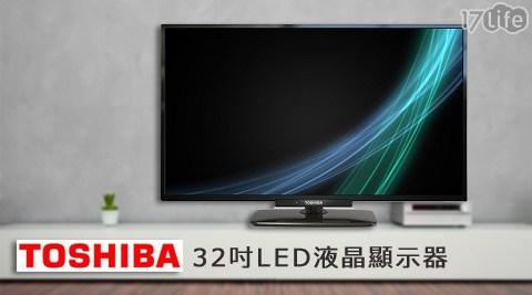 TOSHIBA東芝-32吋LED液晶顯示...