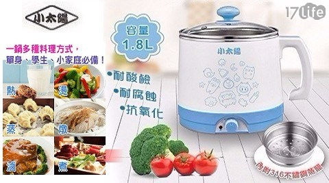 小太陽/1.8公升/快煮鍋/美食鍋/316不鏽鋼/不鏽鋼/TR-1801/濾水壺/蒸煮鍋