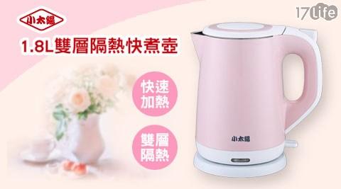 煮水/快煮壺/飲水/不鏽鋼/泡麵/泡牛奶/TE-1802