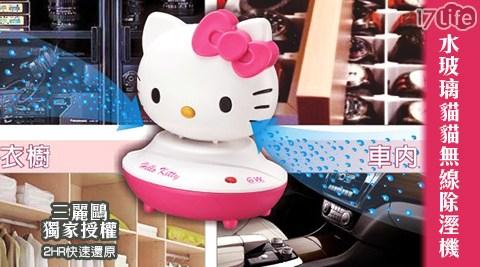 【三麗鷗】/水玻璃/貓貓/無線/除溼機/超值組