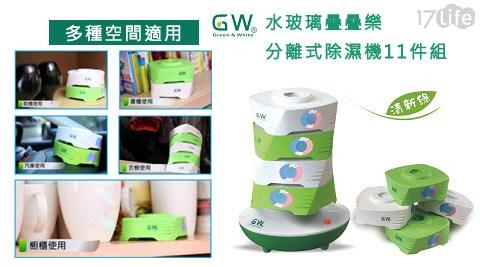 【GW 水玻璃】分離式疊疊樂除濕機(還原座*1+疊疊樂*8+烘鞋管*1+薰香台*1)