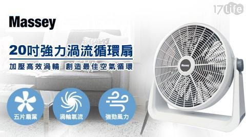 電風扇/風扇/循環扇/空氣循環扇/對流/對流風扇