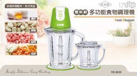 【小太陽】多功能食物調理機/雙杯組/TK-9635(內含:剝蒜器、打蛋器、1.0L碎肉杯+刀頭 )