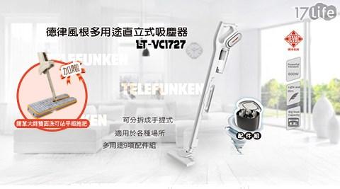 【德律風根】直立式吸塵器 LT-VC1727(加贈多用途-超值九件組+