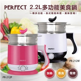 【24H】PERFECT 2.2L不鏽鋼美食鍋