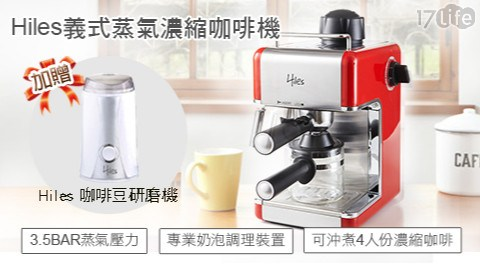 Hiles/義式/義式咖啡機/濃縮咖啡機/義式濃縮/咖啡機/義式濃縮咖啡機/磨豆機/HE-306/HE-386W8/咖啡/HE-307