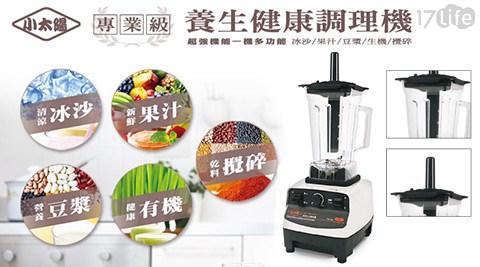 果汁機/小太陽/養生健康調理機/TM-760/調理機/料理機