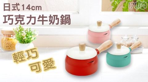 小太陽日式巧克力牛奶鍋