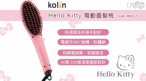 平均最低只要 699 元起 (含運) 即可享有(A)【Kolin 歌林】Hello kitty 電動直髮梳(KHR-MN553) 1入/組(B)【Kolin 歌林】Hello kitty 電動直髮梳(KHR-MN553) 2入/組(C)【Kolin 歌林】Hello kitty 電動直髮梳(KHR-MN553) 4入/組