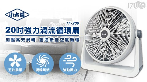 電風扇/風扇/循環扇/DC扇/電扇/渦流循環扇