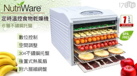 美國Nutri Ware-溫控食物乾燥機NFD-815D