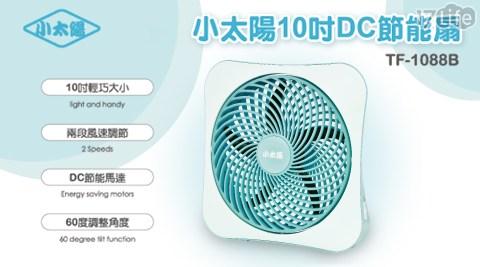 風扇/電風扇/DC扇/循環扇/電扇