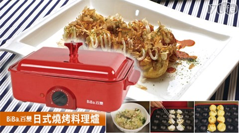BiBa百變 多功能日式燒烤爐