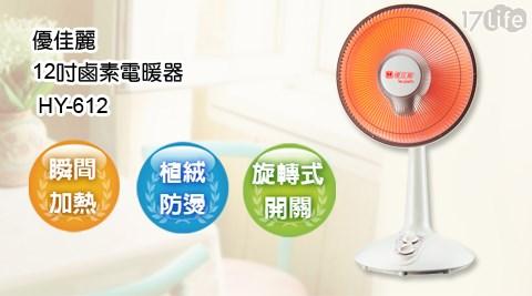 【優佳麗】台灣製造12吋 負離子遙控電暖器 HY-612