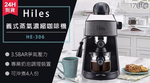 【Hiles】義式蒸氣濃縮咖啡機 HE-306 1入/組