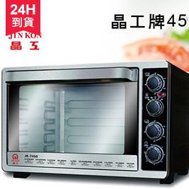 晶工-45L雙溫溫控烤箱JK-7450